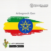 Arbegnoch Qen!!  Celebrating  Patriots' Victory Day  with the People of Ethiopia   From Ojamea.com, Africa's Leading Market Place  For Quality & Premium products; Fresh, Frozen & anything in-between delivering to all Emirates Farms Fresh | Butchers' Shop | Food Cupboard | Drinks Beverages | Health Beauty | Household & Much more  Now delivering within 4hrs* (subject to availability & location around the UAE) or pickup from   Unit 2, 681 Sheikh Zayed Road, Next to Ace hardware store Dubai, Makani Code 20803 82202  Follow @ojamea1, looking for a product Ask @jagsdegenie  🌐 ojamea.com ☎️ +971589 34 3300 (WhatsApp) 👉🏽 Download ojamea.com on major apps stores 🏬 Pickup at Unit 2, 681 Sheikh Zayed Road, (Next to Ace Hardware) AL Quos 1  Ojamea.com bringing you closer home Proud Founding partners of the All African Food Festival UAE @africanfoodfestuae  #ojamea1 #ojamea #jagsdegenie #OjameaFinest  #africanonlineshop #africanonlinestore  #africandubai #africanfoodfestivaluae #africaeverywhere #africansinuae #loversofafrica  #tasteofafrica  #ethiopiancoffee  #Ethiopia #PatriotsVictoryDay #ArbegnochQen #EthiopianPatriots #allureethiopia #ethiopianpatriotsday #addis_maya #arbegnoch  #may5 #emperorhaileselassie #ethiopianhistory  #ethiopia🇪🇹  #habesha #habeshabeauty #habeshafashion #habeshagirl #addisababa